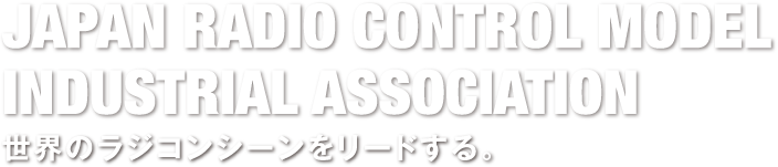 JAPAN RADIO CONTROL MODEL INDUSTRIAL ASSOCIATION 世界のラジコンシーンをリードする。